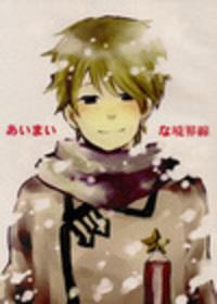 Aimai na Kyoukaisen Cover