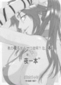 Aki no Yonaga nio Hitotsu Ikana, hon! Ryakushi te... Yoruippon! Cover