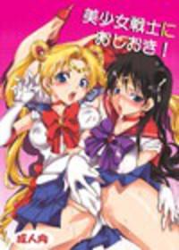 Bishoujo Senshi ni Oshioki! Cover
