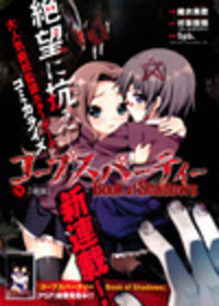 Corpse Party Book of Shadows, Chapter 1 Cover