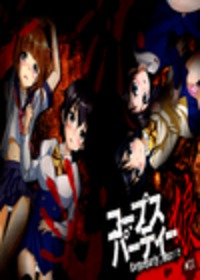 Corpse Party Musume, Chapter 1 Cover