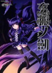Genko no Tsurugi Cover