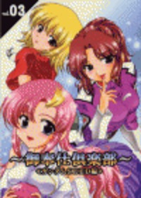 Gohoushi Club 3 Cover