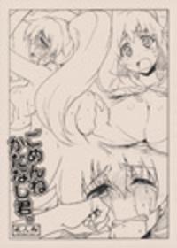 Gomen ne Katanashi-kun Cover