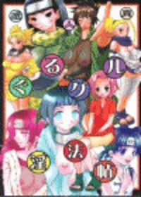 Guru Guru Inhoujou Cover