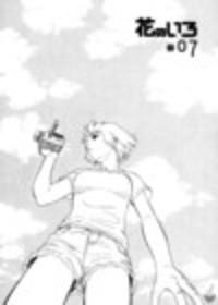 Hana no Iro Chapter 7 Cover