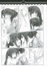 Hikari o Kureru Kimi ni Sample