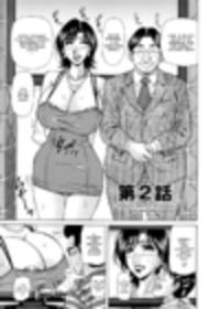 Hitozuma Bakunyuu Announcer Yuriko-san - Chapter 2 Cover