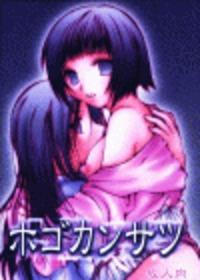 Hogokansatsu Cover