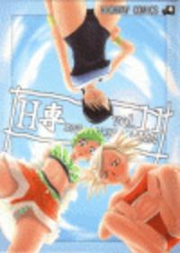 H-Sen Vol. 11 Cover