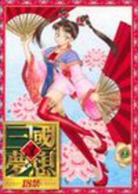 In Sangoku Musou Cover