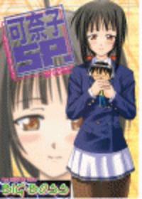 Kanako Special Cover