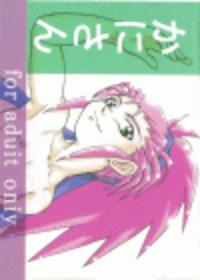 Kani-san 1 Cover