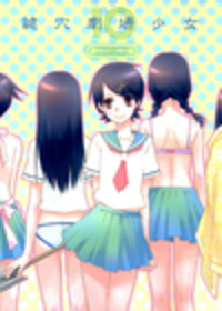 Keyhole Theater Girls 10 Cover
