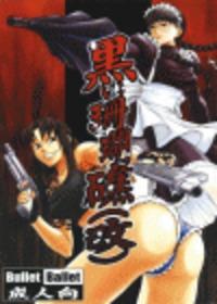 Kuroi Sangoshou (Aratame) Cover