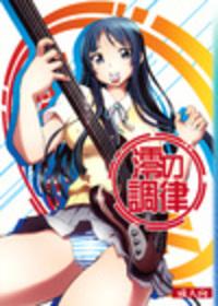 Mio no Chouritsu Cover