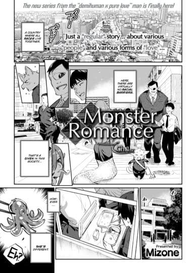 Monster Romance Ch. 1 Cover