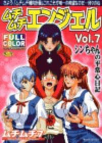 Muchi Muchi Angel Vol. 07 Cover