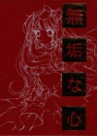 Muku Na Kokoro Cover