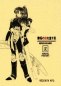 Muku no Chi wo Nagasu Ude Cover