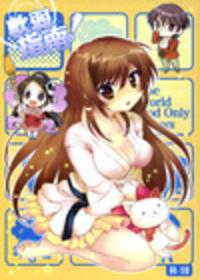 Nanjaku Shinan Cover