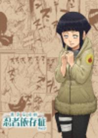 Ninja Dependence 3 Cover