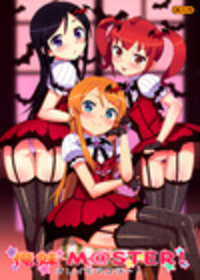 Oreimo M@STER! Cover