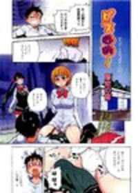 Pisu Hame! Chapter 0 Cover