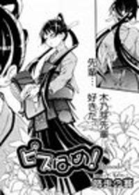Pisu Hame! Chapter 1 Cover