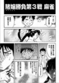 Pisu Hame! Chapter 9 Cover