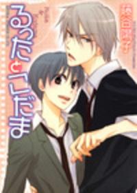 Rutta & Kodama Chapter 1 Cover