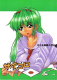 Saikoro 1 Cover