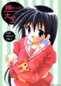 Sakakimanga Daioh Cover