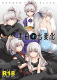 Shichihenge Cover
