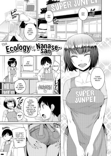 The Ecology of Nanase-san Cover