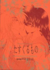 Tasu Kuru Mono Cover