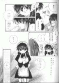 Tobikkiri no Himitsu Sample