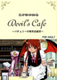 Touhou Ukiyo Emaki Devil\'s Cafe Cover