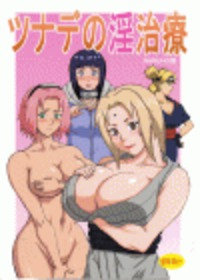 Tsunade no Inchiryou Cover