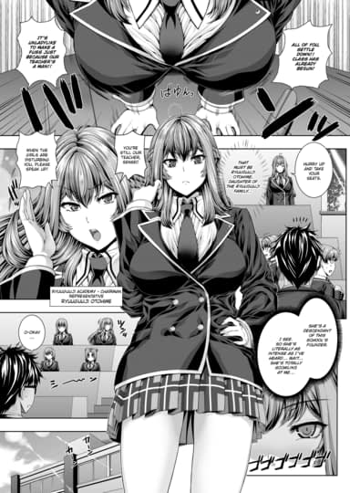 Welcome to Ryuuguuji Girls Academy Thumbnail 3