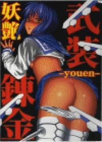 Youen Cover