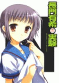 Yuki Nagato Experiment Cover