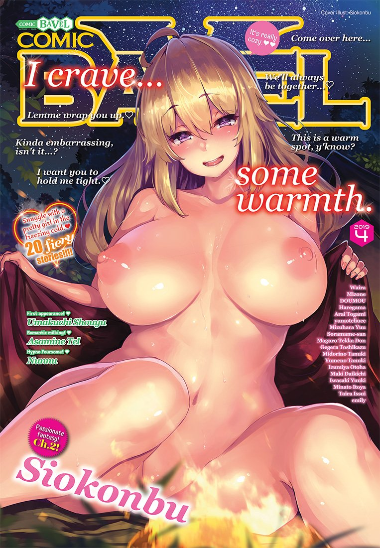 Comic Bavel 2019-04 Sample Image